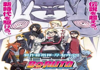 Download Film Gratis Boruto Naruto The Movie (2015) BluRay 360p Subtitle Indonesia 3gp