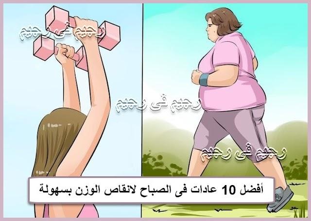 أفضل 10 عادات فى الصباح لانقاص الوزن بسهولة