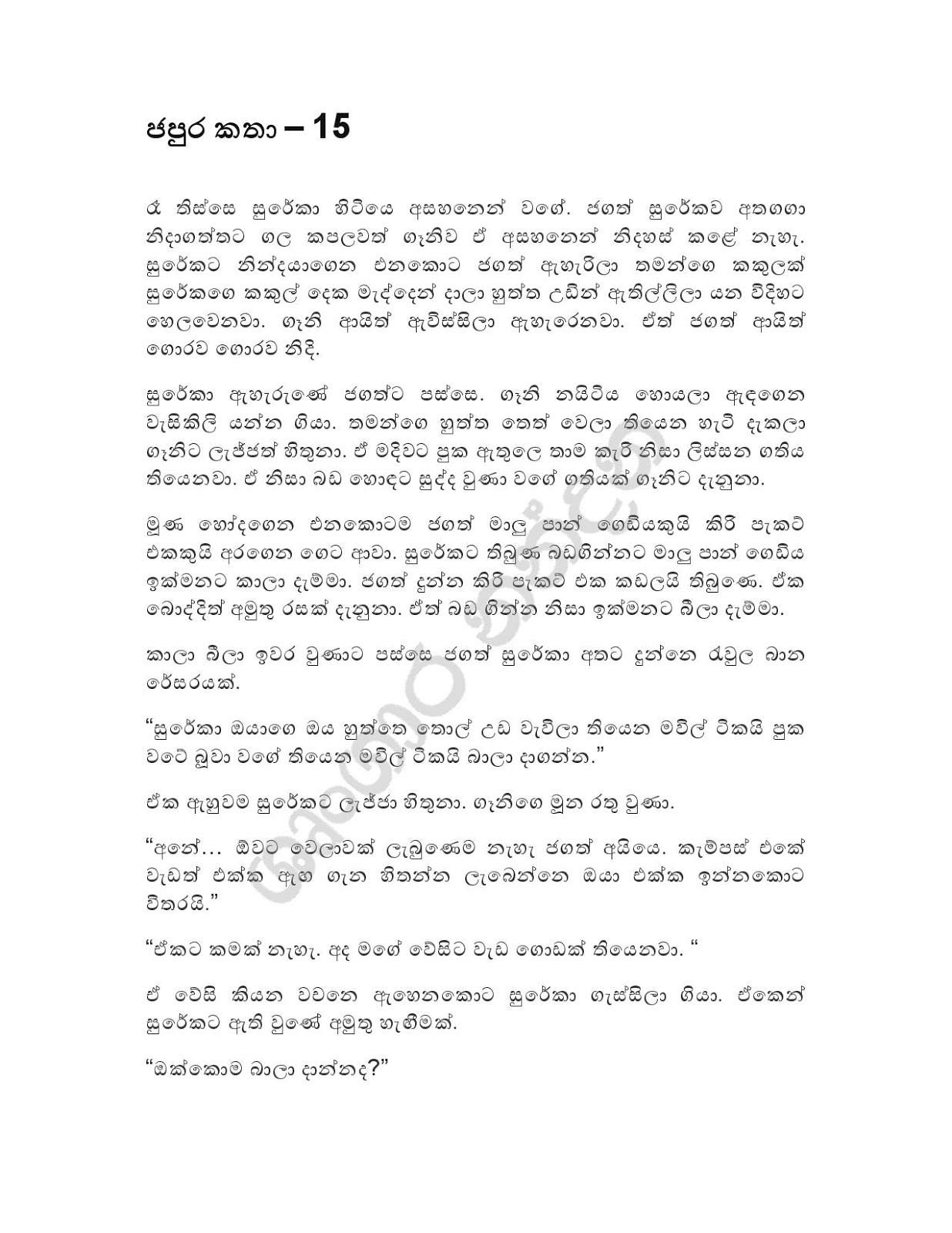 Learn forex in sinhala