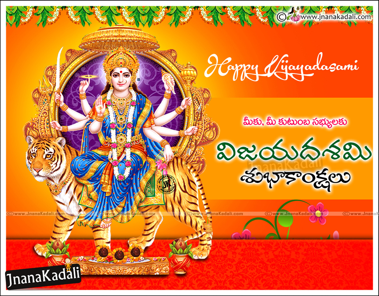 Top telugu vijayadasami telugu quotes greetings dussehra telugu best telugu vijayadasami festival telugu quotes hd wallpapers in telugu vijayadasami greetings online free vijayadashami wishes m4hsunfo