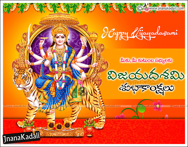 best Telugu vijayadasami festival Telugu Quotes hd wallpapers in Telugu Vijayadasami greetings online Free vijayadashami Wishes hd wallpapers