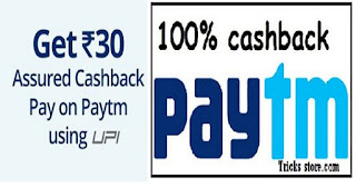 paytm-upi-offer-cashback