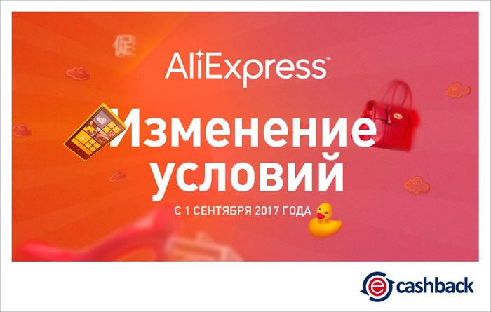 С 1 сентября 2017 года кэшбэк на Aliexpress уменьшился