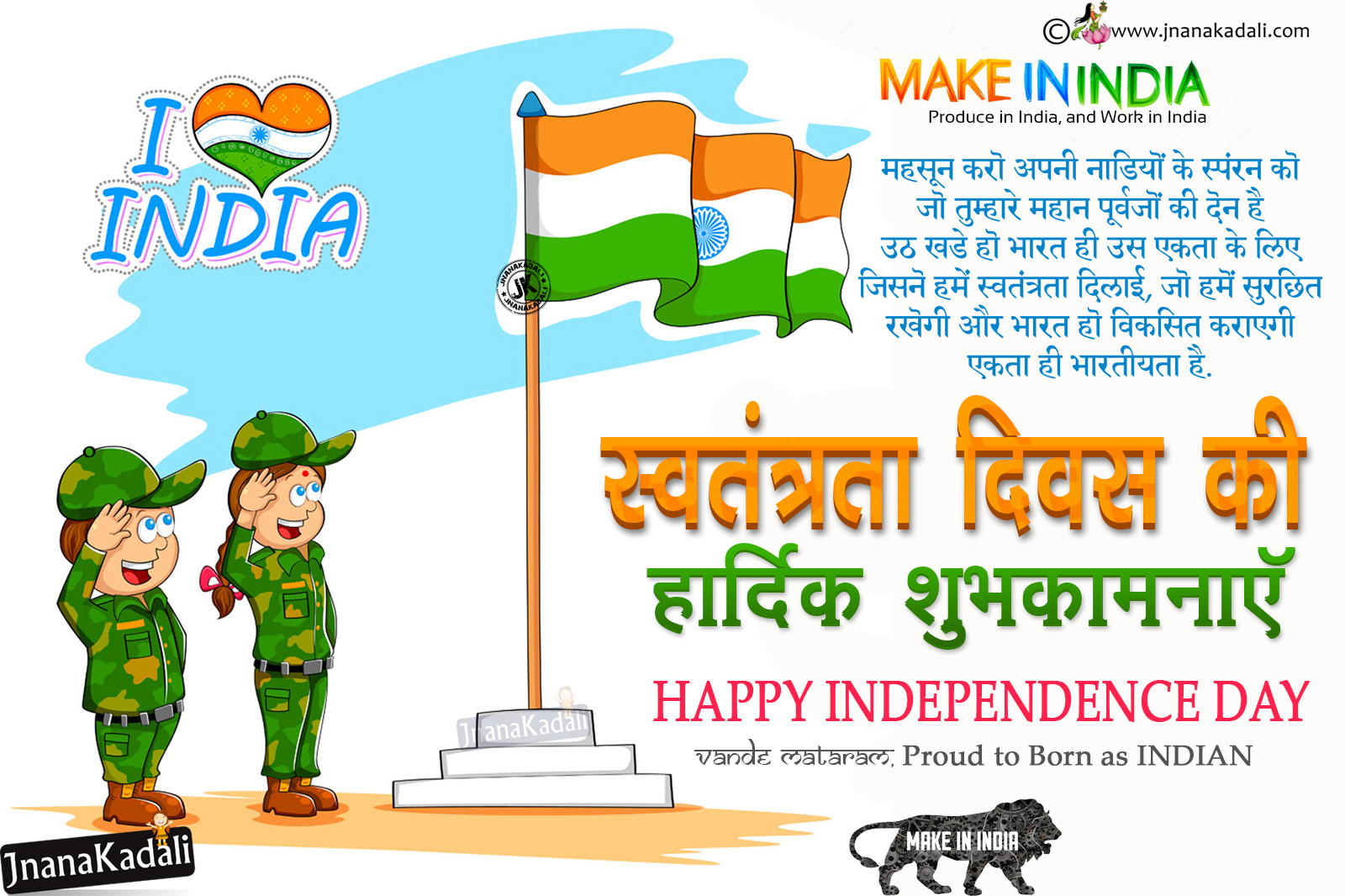 Independence Day Heart Touching Inspirational Quotes With Swatantra