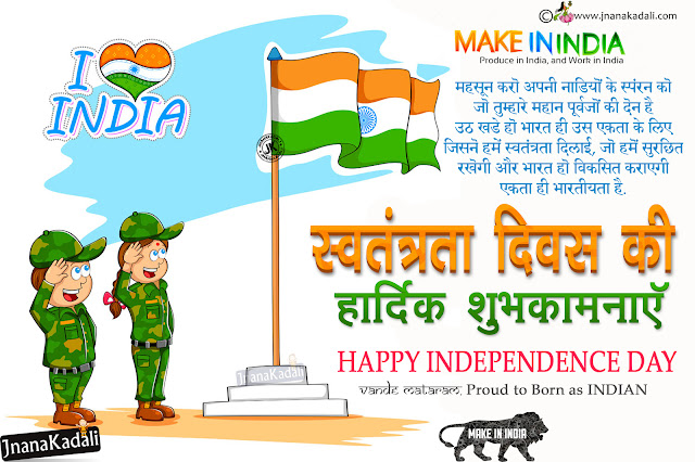 Happy 71st Independence Day Greetings Quotes in Hindi, Best Independence Day Hindi Messages,