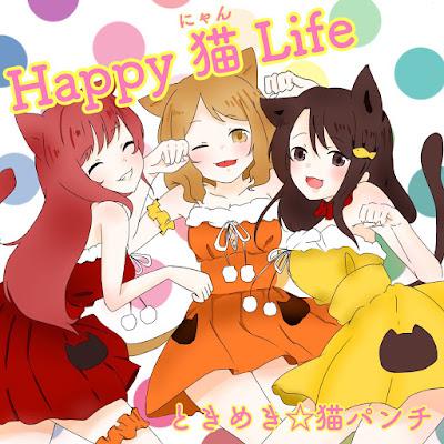 https://itunes.apple.com/jp/album/happy-%E7%8C%AB-life-single/id1229216619