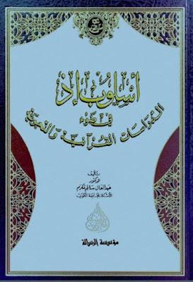 أسلوب إذ في ضوء الدراسات القرآنية والنحوية - عبد العال سالم مكرم , pdf