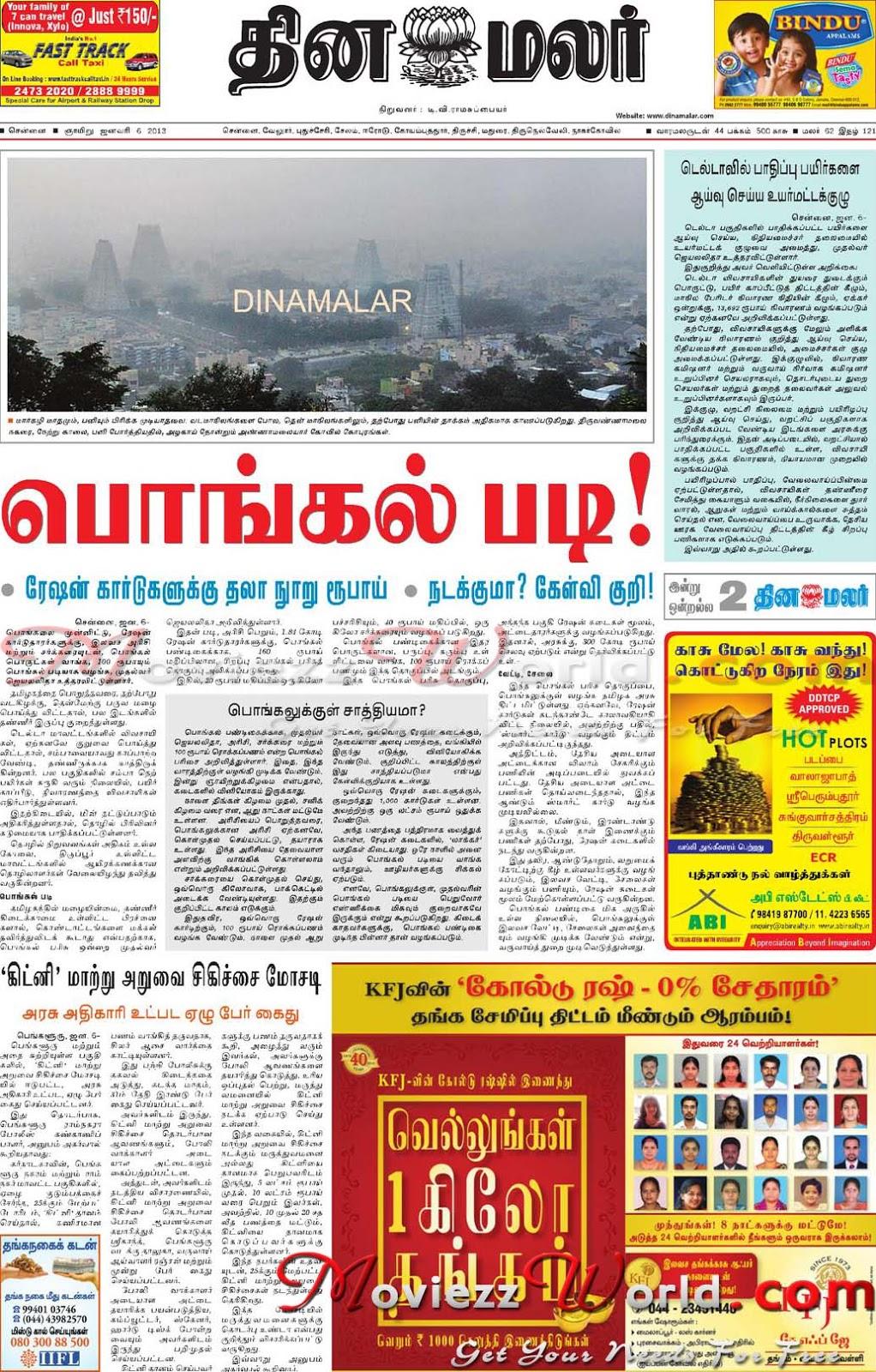 Dinamalar Tamil News Paper
