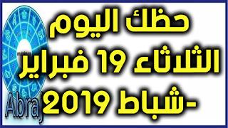 حظك اليوم الثلاثاء 19 فبراير-شباط 2019