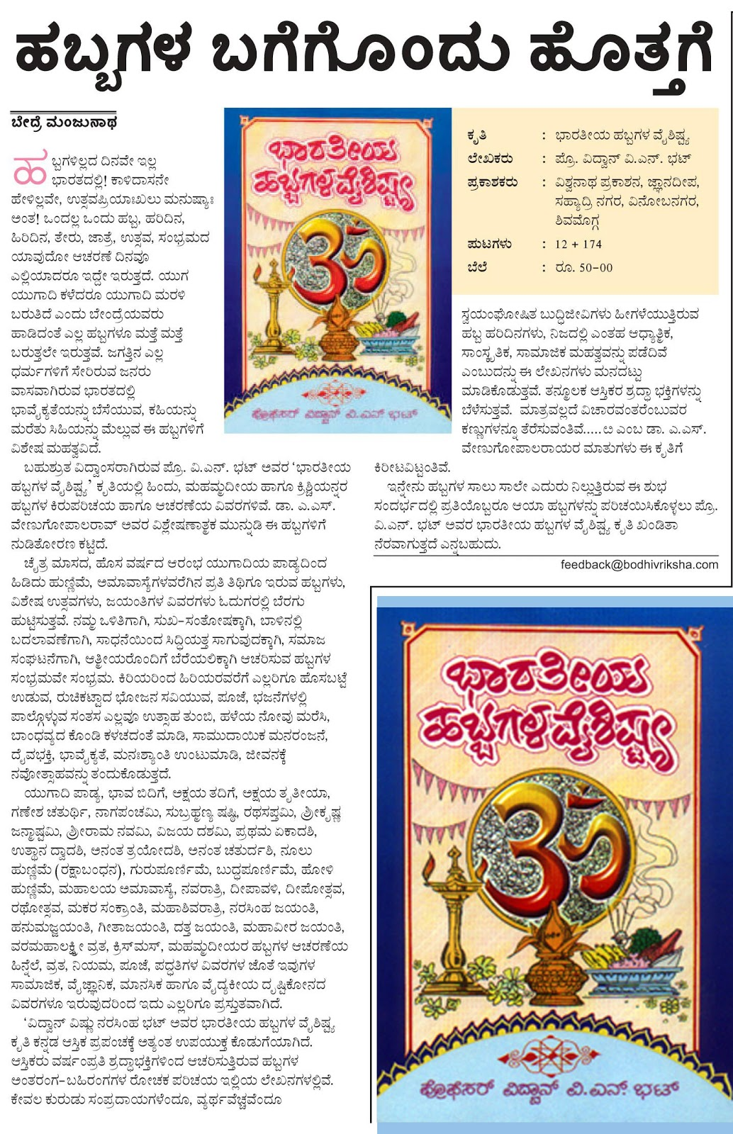 ಬೇದ್ರೆ ಬರಹ n festivals book by prof v n bhatt   n festivals book by prof v n bhatt introduced in bodhivruksha weekly 27 oct 2012