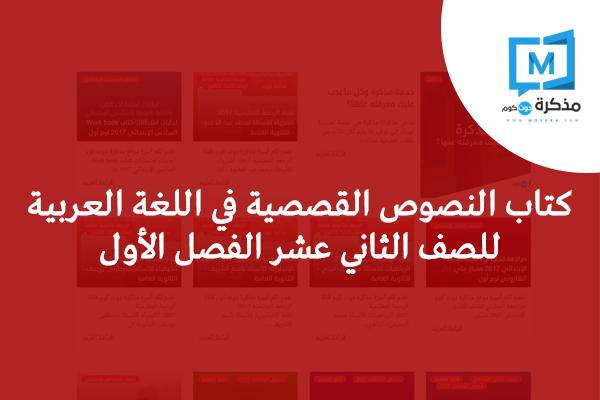 كتاب النصوص القصصية في اللغة العربية للصف الثاني عشر الفصل الأول