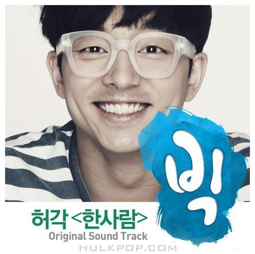 "Huh Gak – 한사람 (From ""빅 Big"") [Original Television Soundtrack]"