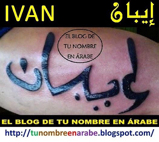 Ivan en letras arabes tattoo
