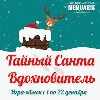 http://memuaris.blogspot.ru/2015/12/secret-santa-2015-memuaris-scrapbooking.html