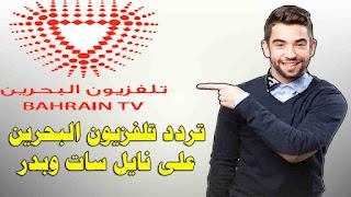 تردد تلفزيون البحرين Bahrain TV على النايل سات وبدر