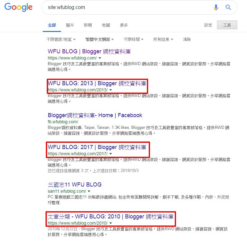 blogger-archive-page-noindex-2.jpg-為何 Blogger 封存頁面(archive)不該被索引?