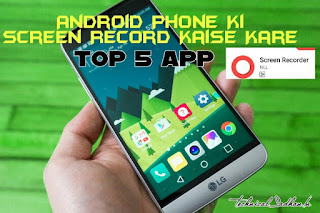 Android Mobile Ki Screen Record Kaise Kare- Top 5 Best Screen Recorder App For Android