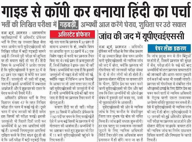 uphesc-hindi-paper