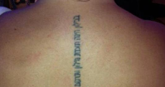 Bad Hebrew Tattoos: When A Dictionary Leaves Its Mark on You