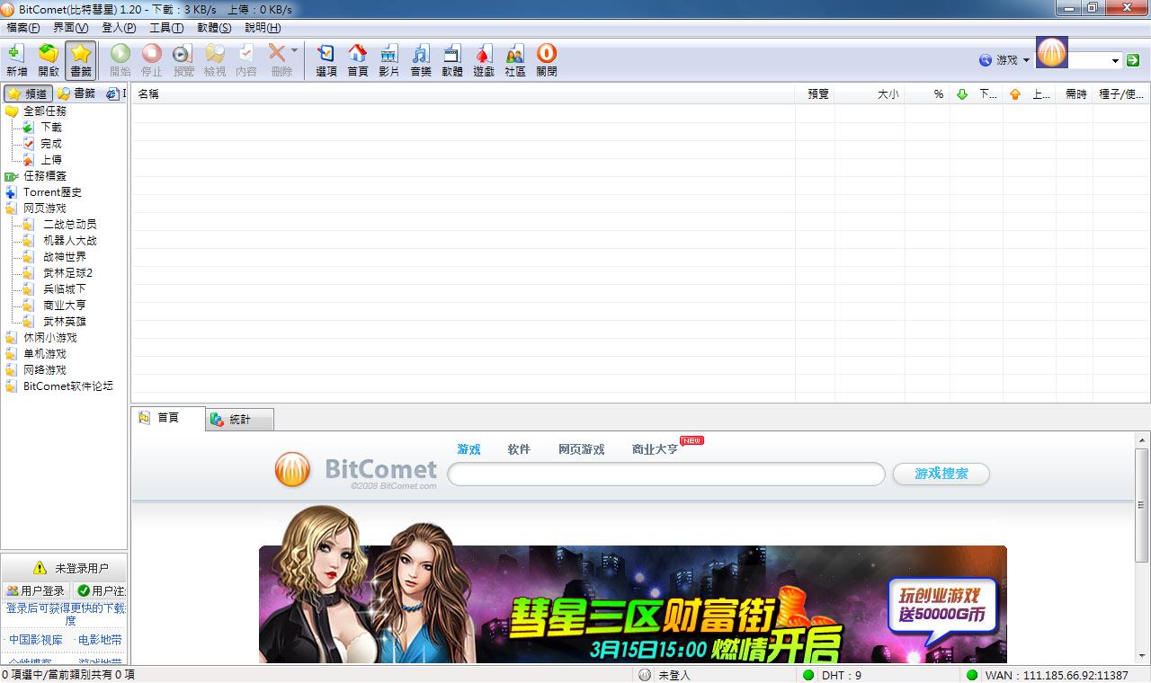 Bitcomet 比特彗星繁體中文 BT P2P 下載工具