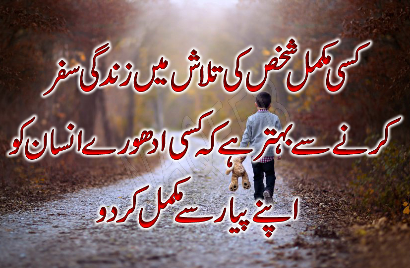 Imágenes De Best Love Quotes For Wife In Urdu