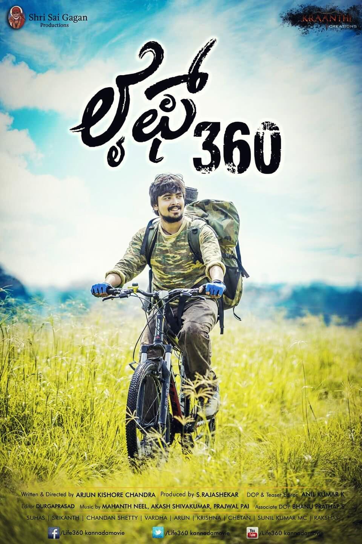 Life 360: Kannada