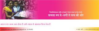 सत्यता मन से- अभी से सत्य की ओर in hindi, Satyata man se abhee se satya ki or  in hindi, मनुष्य का जीवन 84 करोड़ जन्म-मरण के बाद होता है in hindi,   यह एक सत्यता है in hindi,  हम इस सत्यता को अभी भी स्वीकार नहीं कर पाये in hindi,  हमें मनुष्य जीवन के महत्व का पूरा ज्ञान नही है in hindi,  क्या है ? इसका उत्तर in hindi,  हम लोग स्वयं समझ सकते है in hindi,  सत्यता एक ऐसा प्रश्न है in hindi,  जिससे एक सभ्य और सक्षम समाज की स्थापना होती है in hindi,  पर वर्तमान वातारण में ऐसा कुछ नही दिखाई देता  in hindi, अगर हम सत्यता पर होते  in hindi, तो हमारे अन्दर मानवता होती in hindi, हम मनुष्य कहलाते in hindi, पर वर्तमान में ऐसा कुछ नही दिखाई देता क्यो? In hindi,  सबका कारण सत्यता in hindi,  अगर सत्यता को अपनाया होता ऐसा वातावरण न होता in hindi,  असत्य से असत्य की प्राप्ति होती है यह भी सत्य है in hindi,  असत्य को अपने घर से आरम्भ किया in hindi, यह भी एक सत्यता है in hindi, और सत्यता को हमने कभी महत्व दिया ही नही in hindi, झूठ/असत्य से क्या प्राप्त हुआ? In hindi, अपने घर के वातारण को दूषित करने के साथ-साथ समाज तक पहुंच दिया in hindi, आज हम सब प्रवचन देते है in hindi, मानवता रह नही गई, दया in hindi, संवेदना के शब्द तो शब्दों तक ही रह गये in hindi, असत्य का जन्म जहां होता है उसी स्थान में अंधकार फैला देता है  in hindi, असत्य का प्रकोप सबसे पहले अपने घर को दूषित करता है  in hindi, परिणाम असत्य बोलना आरम्भ किया in hindi, बदले में चार गुना असत्य मिला in hindi, असत्य ने अपने घर को तक छोड़ा जहां से उसका जन्म हुआ in hindi,  इसलिए सत्यता को मन से अभी से सत्य की ओर चले in hindi, सत्यता से अवतरित हुई संस्कृति  in hindi, इस महान देश में जितने भी देवता अवतरित उन्हीं के द्वारा संस्कृति की उत्पत्ति हुई in hindi, इन सभी का विवरण हमारे वेदों-पुराणों अंकित है in hindi, यह सच्चाई वर्षों से चली आ रही है in hindi,  इन्हीं के पथ-चिन्हों पर हमारी संस्कृति अभी तक चली आ रही है in hindi,  और इस संस्कृति का आधार शिला सत्यता पर आधारित है in hindi,  सत्यता के कारण युगों से यह संस्कृति चली आ रही है in hindi,  क्योंकि सत्यता मैं इतनी शक्ति है in hindi, हम इस शक्ति की अनदेखी कर रहे है in hindi, अपनी संस्कृति को 