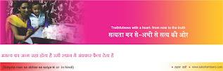 सत्यता मन से- अभी से सत्य की ओर in hindi, Satyata mann se abhee se satya ki or  in hindi, मनुष्य का जीवन 84 करोड़ जन्म-मरण के बाद होता है in hindi,   यह एक सत्यता है in hindi,  हम इस सत्यता को अभी भी स्वीकार नहीं कर पाये in hindi,  हमें मनुष्य जीवन के महत्व का पूरा ज्ञान नही है in hindi,  क्या है ? इसका उत्तर in hindi,  हम लोग स्वयं समझ सकते है in hindi,  सत्यता एक ऐसा प्रश्न है in hindi,  जिससे एक सभ्य और सक्षम समाज की स्थापना होती है in hindi,  पर वर्तमान वातारण में ऐसा कुछ नही दिखाई देता  in hindi, अगर हम सत्यता पर होते  in hindi, तो हमारे अन्दर मानवता होती in hindi, हम मनुष्य कहलाते in hindi, पर वर्तमान में ऐसा कुछ नही दिखाई देता क्यो? In hindi,  सबका कारण सत्यता in hindi,  अगर सत्यता को अपनाया होता ऐसा वातावरण न होता in hindi,  असत्य से असत्य की प्राप्ति होती है यह भी सत्य है in hindi,  असत्य को अपने घर से आरम्भ किया in hindi, यह भी एक सत्यता है in hindi, और सत्यता को हमने कभी महत्व दिया ही नही in hindi, झूठ/असत्य से क्या प्राप्त हुआ? In hindi, अपने घर के वातारण को दूषित करने के साथ-साथ समाज तक पहुंच दिया in hindi, आज हम सब प्रवचन देते है in hindi, मानवता रह नही गई, दया in hindi, संवेदना के शब्द तो शब्दों तक ही रह गये in hindi, असत्य का जन्म जहां होता है उसी स्थान में अंधकार फैला देता है  in hindi, असत्य का प्रकोप सबसे पहले अपने घर को दूषित करता है  in hindi, परिणाम असत्य बोलना आरम्भ किया in hindi, बदले में चार गुना असत्य मिला in hindi, असत्य ने अपने घर को तक छोड़ा जहां से उसका जन्म हुआ in hindi,  इसलिए सत्यता को मन से अभी से सत्य की ओर चले in hindi, सत्यता से अवतरित हुई संस्कृति  in hindi, इस महान देश में जितने भी देवता अवतरित उन्हीं के द्वारा संस्कृति की उत्पत्ति हुई in hindi, इन सभी का विवरण हमारे वेदों-पुराणों अंकित है in hindi, यह सच्चाई वर्षों से चली आ रही है in hindi,  इन्हीं के पथ-चिन्हों पर हमारी संस्कृति अभी तक चली आ रही है in hindi,  और इस संस्कृति का आधार शिला सत्यता पर आधारित है in hindi,  सत्यता के कारण युगों से यह संस्कृति चली आ रही है in hindi,  क्योंकि सत्यता मैं इतनी शक्ति है in hindi, हम इस शक्ति की अनदेखी कर रहे है in hindi, अपनी संस्कृति को