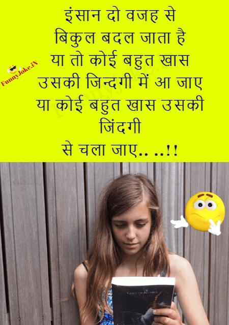Sad Shayari On Zindagi: Insaan Do Wajhe se Bilkul Badal Jata hai