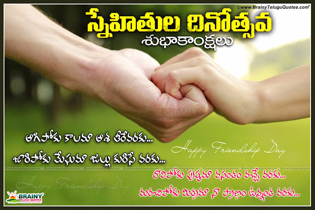 Great Friendship day Telugu Wallpapers with Nice Images, Good Friendship Day Telugu quotations Images, best Telugu Friendship Day quotes Pictures and Nice Images, Latest Telugu Good Friendship Day thoughts and Lines, Heart touching Telugu SMS.