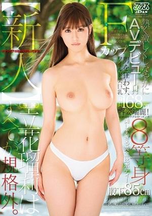 Bộ phim đầu tiên của em Naruri Tachiba nên xem [DVAJ-158 Naruri Tachiba (Tachibana Ruri)]