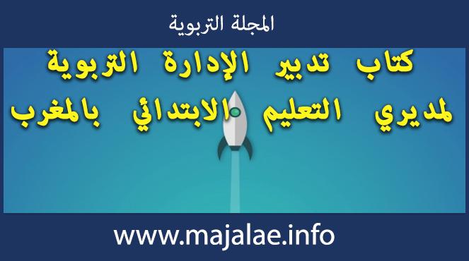 كتاب تدبير الإدارة التربوية لمديري التعليم الابتدائي بالمغرب