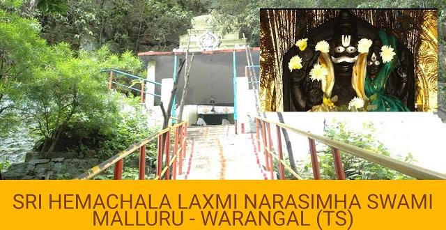 hemachala-lakshmi-narasimha-aalayam