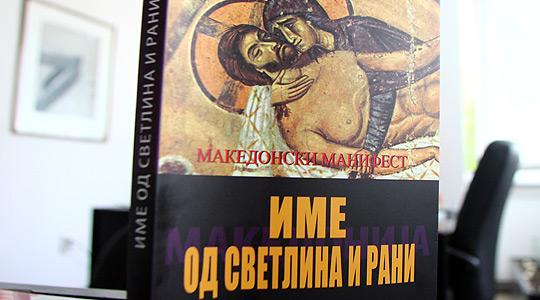 "Macedonian Manifesto warns against ""final push"" to erase the Macedonian national identity"