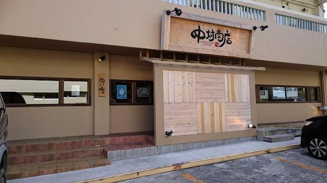 中村商店の写真