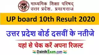 UP Board 12th Result 2020 – UP Board high school 10th Class Result 2020, Download UP Board 10th Class Result, Dainik Exam com