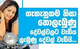 Chat with Amila Nadeeshani ~ Lanka Gossips New News