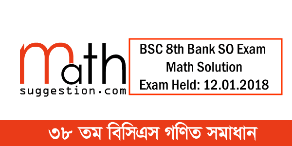 BSC 8 Bank Senior Officer Exam Math Solution 2018