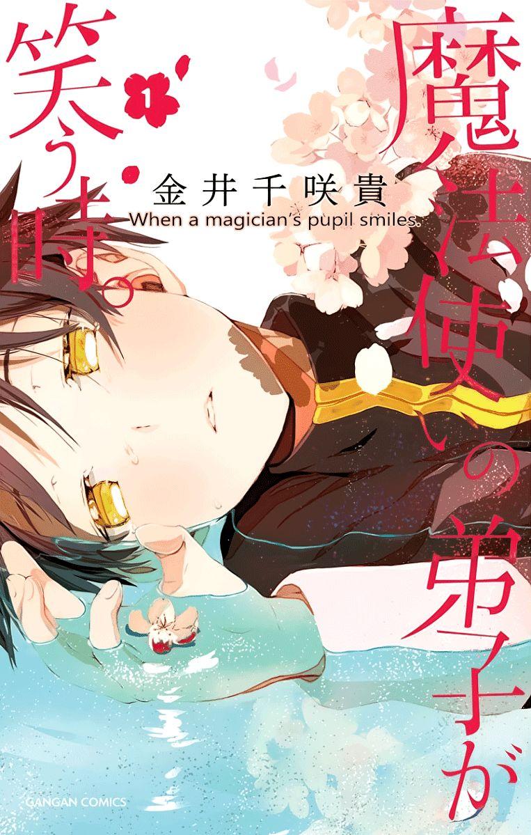 Mahou Tsukai no Deshi ga Warau Toki - หน้า 1