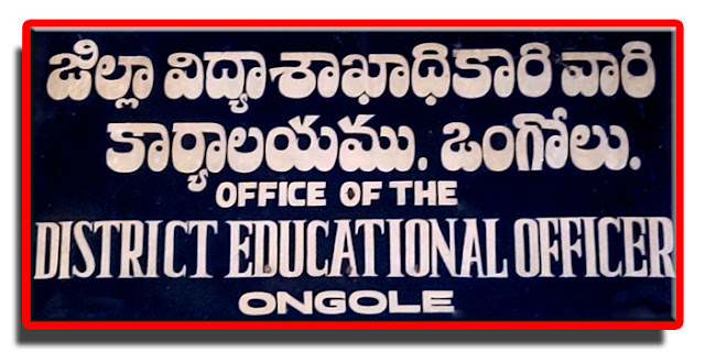 School Audit Shedule venue isttructions ,Requirements for Auudit - Prakasam district