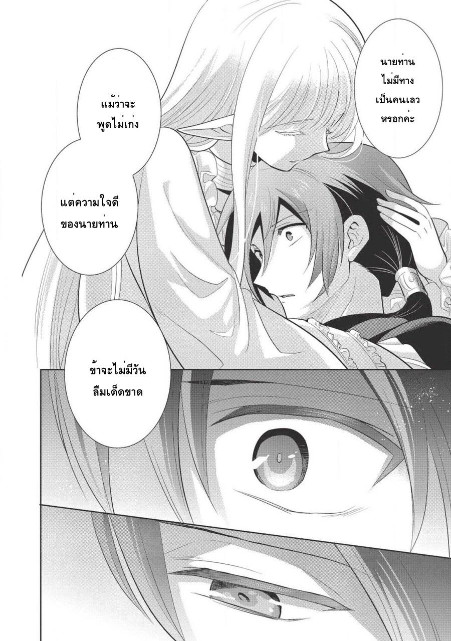 อ่านการ์ตูน Maou no Ore ga Dorei Elf wo Yome ni Shitanda ga Dou Medereba Ii ตอนที่ 8 หน้าที่ 12