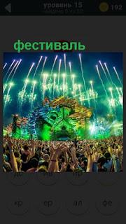 проходит фестиваль, много людей и фейерверки в небе