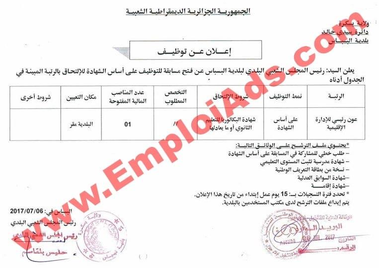 إعلان مسابقة توظيف ببلدية البسباس ولاية بسكرة جويلية 2017