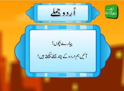 Some Basic Urdu Sentences (Urdu Jumlay)
