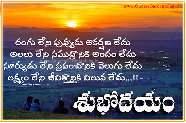 shubhodayam kavitalu messages telugu