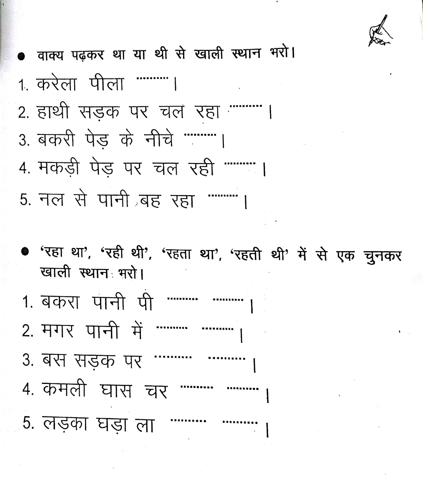 small resolution of 42+ Free Hindi Grammar Worksheets For Class 5 Pdf Images – Tunnel To  Viaduct Run