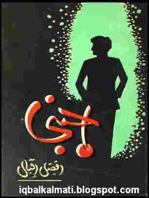 Ajnabee by Afzal iqbal