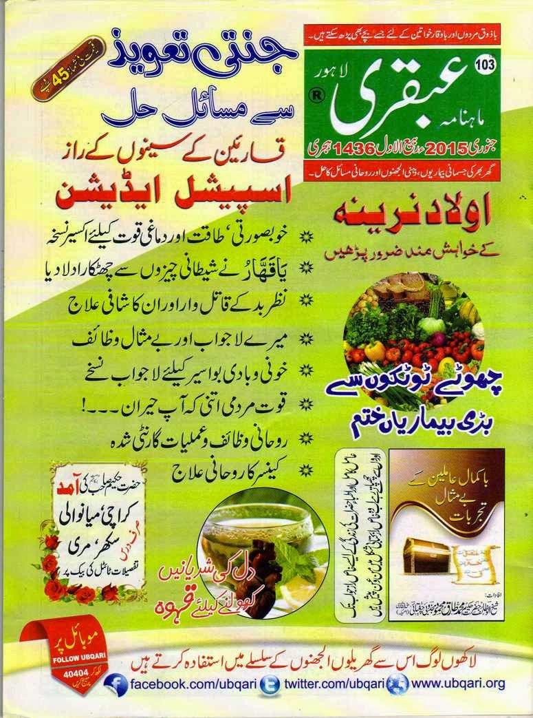 Tital Page Ubqari Magazine January 2015