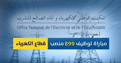 المكتب الوطني للكهرباء والماء الصالح للشرب - قطاع الكهرباء: مباريات لتوظيف 899 منصب في عدة تخصصات. الترشيح قبل 05 يوليوز2017