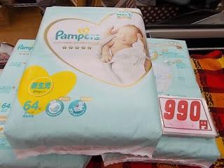 コストコアウトレット、パンパース新生児64枚入り990円